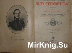 Михаил Лермонтов - Сочинения. Первое полное издание В.Ф. Рихтера. В 6-ти томах (Том 1,2,3)