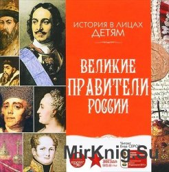 Великие правители России (аудиокнига)