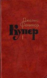 Купер Д.Ф. - Собрание сочинений в 7 томах