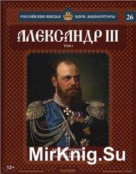 Российские князья, цари, императоры № 26. Александр III. Том 1