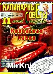 Кулинарные советы моей свекрови № 11 (126) 2009