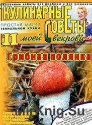 Кулинарные советы моей свекрови № 11 (127) 2009