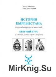 История Кыргызстана с древнейших времён до наших дней. Краткий курс в таблицах, схемах, картах и рисунках.