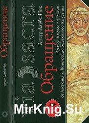 Обращение. Старое и новое в религии от Александра Великого до Блаженного Августина
