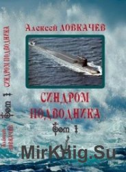 Синдром подводника. В 2-х томах