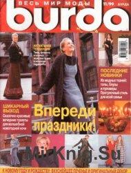 Burda №11, 1999