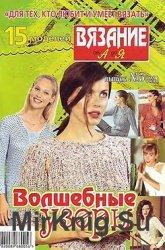 """Сборник газеты """"Вязание от А до Я""""  № 5, 2007"""
