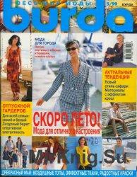 Burda №5, 1999