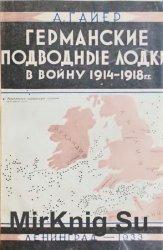 Германские подводные лодки в войну 1914-1918 г.г.