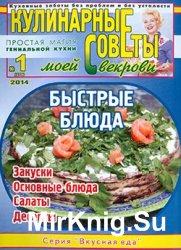 Кулинарные советы моей свекрови № 1 2014. Быстрые блюда