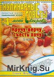 Кулинарные советы моей свекрови № 4 (178) 2011