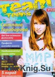Team Teens № 9, 2014