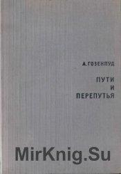 Пути и перепутья: Английская и французская драматургия XX века