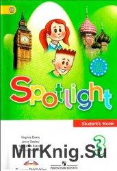 Spotlight 3. Student's book (+CD) / Английский в фокусе. 3 класс. Учебник для общеобразоват. учреждений (+CD)