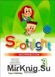 SPOTLIGHT 3. Workbook / Английский в фокусе. 3 класс. Рабочая тетрадь. [Н.И. Быкова и др. 2016 г.]