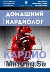 Домашний кардиолог - №29