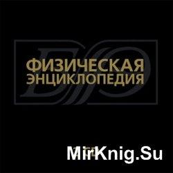 Физическая мультимедийная энциклопедия