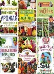 Галина Кизима. Сборник (32 книги)