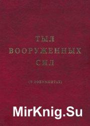 Тыл Вооруженных Сил в документах. Великая Отечественная война (1941-1945 гг.)