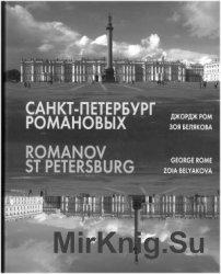 Санкт-Петербург Романовых глазами американца