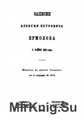Записки Алексея Петровича Ермолова о войне 1812 года