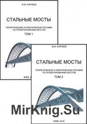 Стальные мосты. Теоретическое и практическое пособие по проектированию мостов. В двух томах