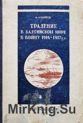 Траление в Балтийском море в войну 1914-1917 гг.