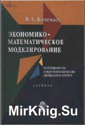 Экономико-математическое моделирование: Моделирование макроэкономических процессов и систем: Учебник