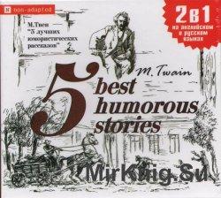 5 Best Humorous Stories / 5 лучших юмористических рассказов (аудиокнига)