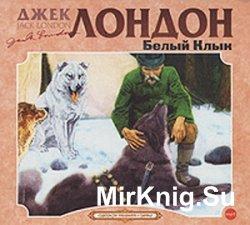 Белый Клык (аудиокнига) читает Алексей Борзунов