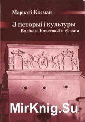 З гісторыі і культуры Вялікага Княства Літоўскага