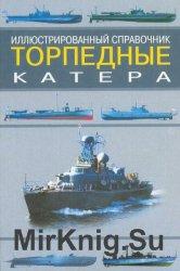 Торпедные катера. Иллюстрированный справочник
