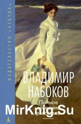 Набоков В. В. - Полное собрание рассказов
