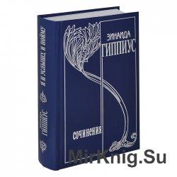 Гиппиус З. Н. - Собрание сочинений в 15 томах