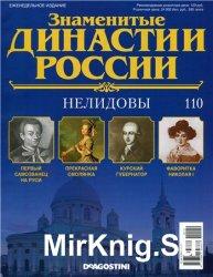 Знаменитые династии России № 110. Нелидовы
