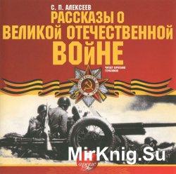 Рассказы о Великой Отечественной войне (аудиокнига)