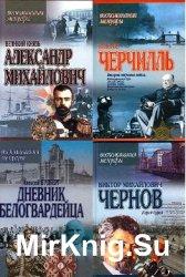 Воспоминания. Мемуары. Книжная серия в 18 томах