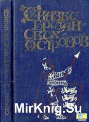 Сказки Британских островов. В двух томах. Том 2