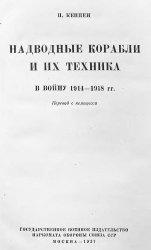 Надводные корабли и их техника в войну 1914-1918 гг.