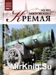 Великие музеи мира. Том 30. Музеи Московского Кремля