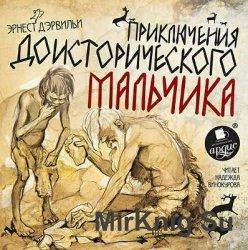 Приключения доисторического мальчика (аудиокнига)