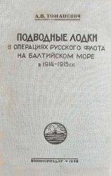 Подводные лодки в операциях русского флота на Балтийском море в 1914-1915 гг.