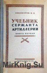 Учебник сержанта артиллерии. Книга первая. Стрелково-артиллерийская подготовка