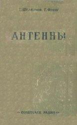 Антенны (Теория и практика)