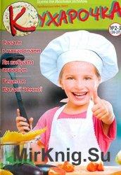 Кухарочка № 2-3 (26-27)