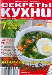 Секреты кухни № 4, 2015