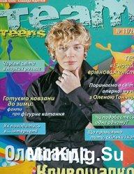 Team Teens № 11, 2014