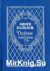 Оноре Бальзак - Озорные рассказы