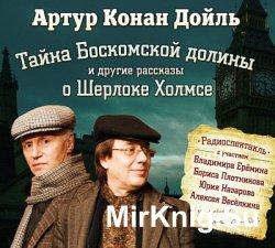 Тайна Боскомской долины и другие рассказы о Шерлоке Холмсе (аудиоспектакли)