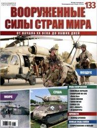Вооруженные силы стран мира №133